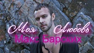 Макс Барских 💕 Моя Любовь