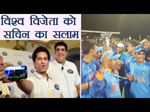 India vs Australia U-19 World Cup : Sachin Tendulkar Congratulates Indian Team | वनइंडिया हिन्दी