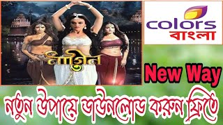 How to download bangla serial natok[New Way]without bengali tv serial net