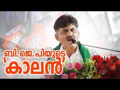 ബി.ജെ.പിയുടെ കാലൻ   I DK shivakumar king maker in karnataka