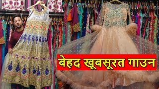 गाउन  के सबसे बड़े मैन्युफैक्चरर | LATEST COLLECTION | BRIDAL GOWN, STYLISH GOWN, INDIAN GOWN MAKER