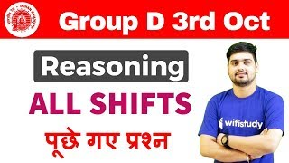 RRB Group D (3 Oct 2018, All Shifts) Reasoning | Exam Analysis & Asked Questions | Day #13