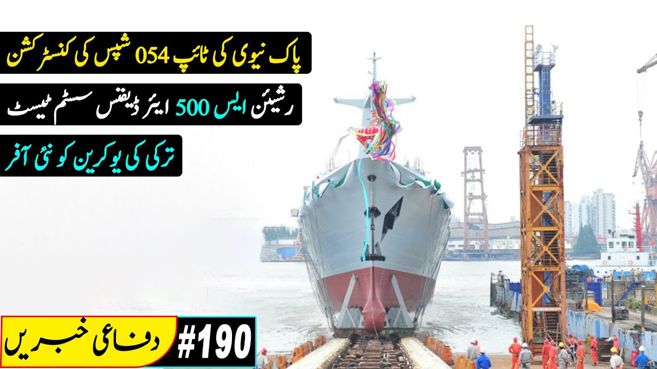 Pak Navy Type 54ap Frigate Construction | S-500 Air Defence System Tests | Bulgaria Mig 29 Lost