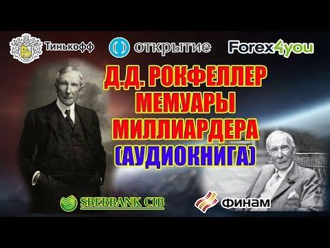 РОКФЕЛЛЕР МЕМУАРЫ МИЛЛИАРДЕРА