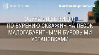 Бурение скважин. Обучающее видео.(, 2015-09-08T07:08:29.000Z)
