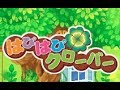 Nintendo Game はぴはぴクローバー Happy Happy Clover Part 1 の動画、YouTube動画。