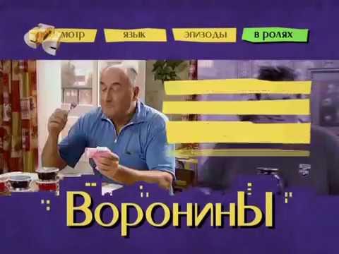 Воронины 1 сезон 4 серия