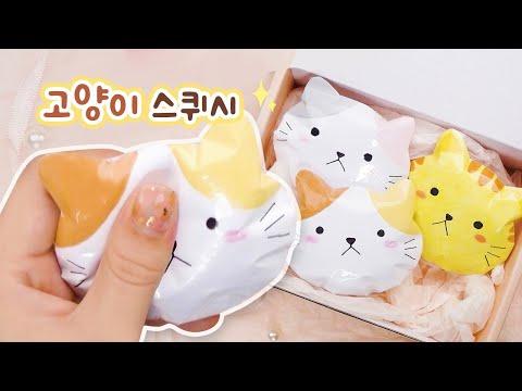 종이로 말랑말랑 고양이 스퀴시 만들기 (솜 없이도 가능) 쉬운 만들기 DIY Cat Paper Squishy Without Foam