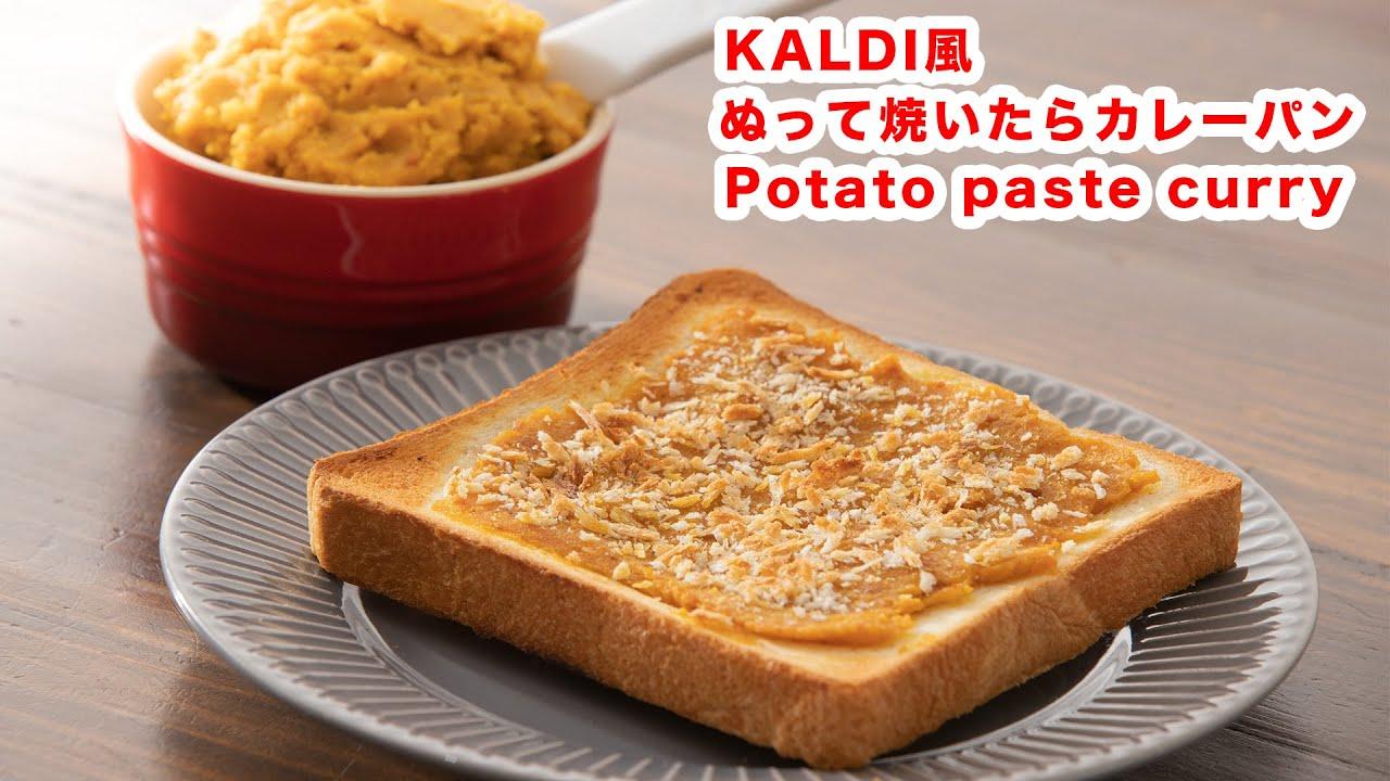 """【入手困難】再現!カルディ風塗って焼いたらカレーパンの作り方!!How To Make  """" Potato paste curry""""recipe"""