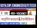 Central coalfield Ranchi Recruitment 2018 || mining Sardar & Technician  total 480 vacancy