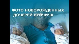 Вуйчич показал фото новорожденных дочерей