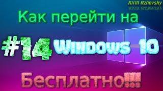 Видеоурок #14 о том, как бесплатно перейти (обновиться) на Windows 10