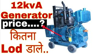 12kvA generator price and review । Lod Calculation