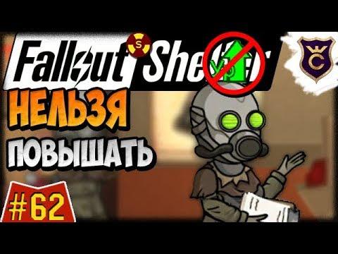 Почему Нельзя Повышать Уровень ∎ Fallout Shelter Выживание #62