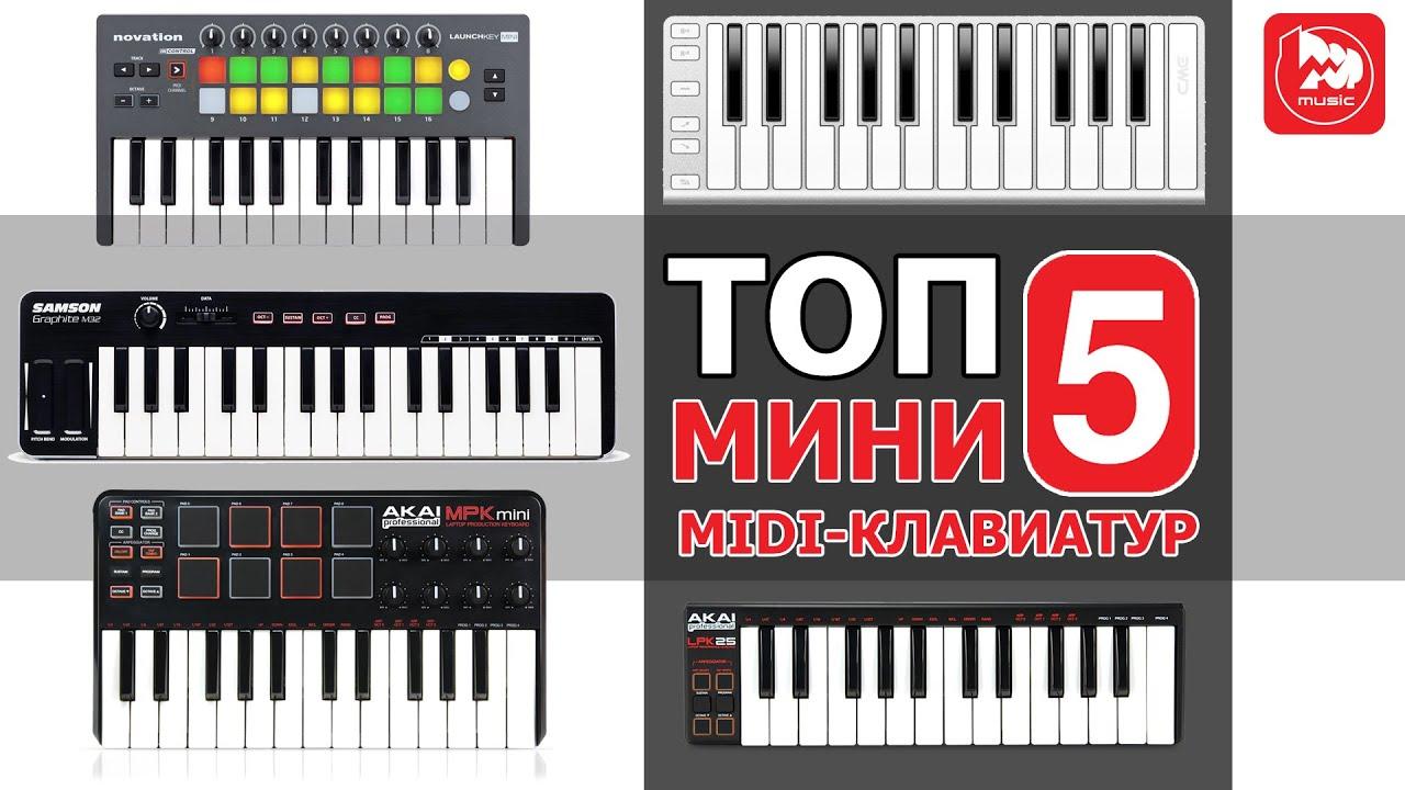Одним из направлений компаний akai является выпуск компактных музыкальных midi-клавиатур под маркой mpk mini. Габариты и вес устройства.
