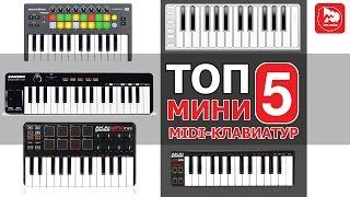 ТОП-5 Мини MIDI-клавиатур (Best Midi Keyboards for Home Studio)