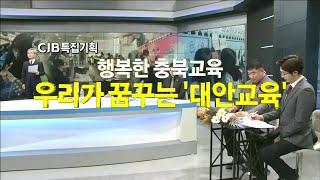 CJB 특집기획 - 행복한 충북교육 우리가 꿈꾸는 &#…