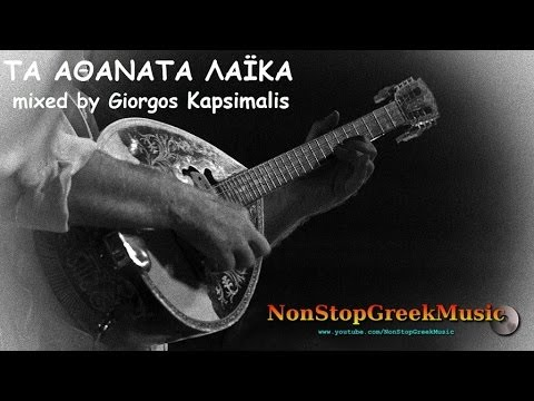 ΤΑ ΑΘΑΝΑΤΑ ΛΑΪΚΑ mixed by Giorgos Kapsimalis [THE BEST GREEK SONGS OF ALL TIME] NonStopGreekMusic