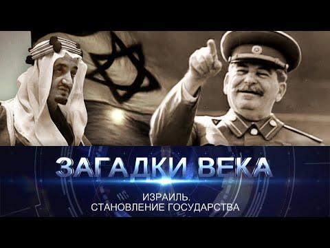 Израиль. Становление государства | Загадки века с Сергеем Медведевым