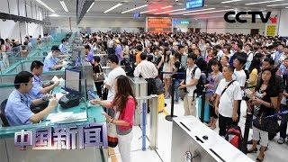 [中国新闻] 广东深圳:端午客流将超200万 部分粽子不得携带入境 | CCTV中文国际