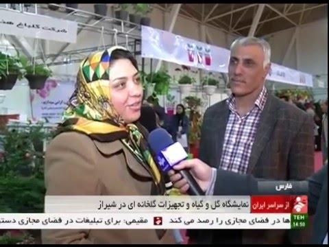 Iran Shiraz city, Flowers & Plants exhibition نمايشگاه گل و گياه شيراز ايران