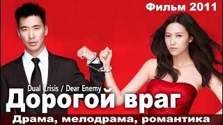 Дорогой враг, Китай, Мелодрама, Русская озвучка, Фильм целиком