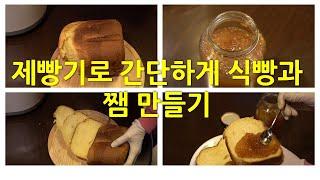 제빵기로 간단하게 식빵과 쨈 만들어먹기. Simple …