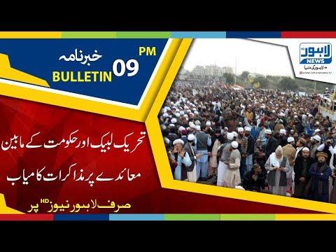 09 PM Bulletin Lahore News HD - 12 April 2018
