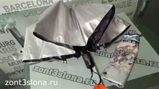 Женский зонт Три Слона 255 N