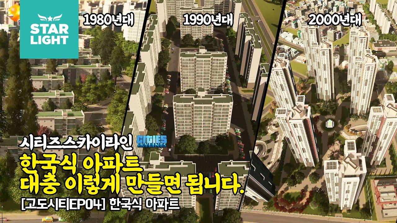 1980년대부터 2000년대까지! 한국식 아파트 시티즈 스카이라인으로 만들기 |  고도시티 EP04 , 스타라이트