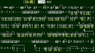 4.人生的歌(Eb)-SaxRuby老師 薩克斯風教學(簡譜)