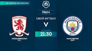 Полный матч MIDDLESBROUGH F C MANCHESTER CITY 13 тур Англия