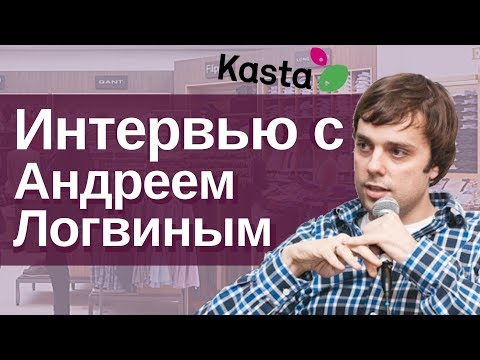KastaID и Андрей Логвин | БЛИЦ-ИНТЕРВЬЮ