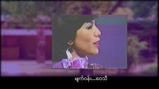 "(Full HD)""တခ်ိန္တုန္းကတကၠသိုလ္"" Ta Chain Tone Ka Takatho by May Kha Lar 1981"