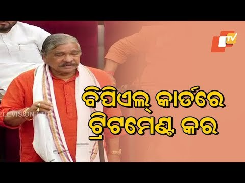 Congress MLA Sura Routray On Lack Of Healthcare Facilities For Poor in Odisha Hospitals
