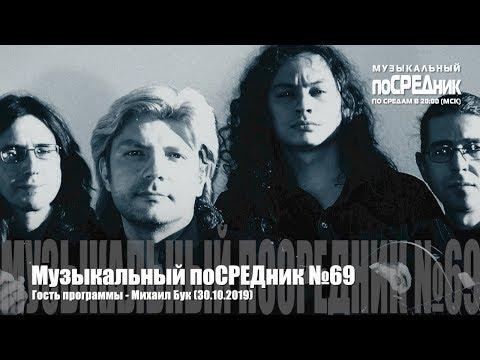 """ПРЕМЬЕРА! Гость в программе """"поСРЕДник"""" №69"""