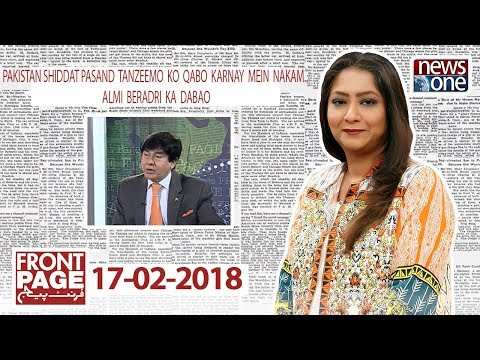Front Page - 17-Feb-2018 - News One
