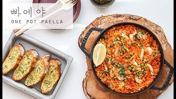 [ENG/KOR] 샤프란 없이도 간단하게 만드는 빠에야/파에야 레시피 Spanish Cuisine, Easy Paella Recipe