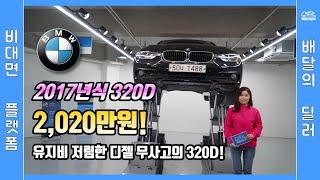 [배달의딜러 중고차] BMW 320D 중고차 하부점검 …
