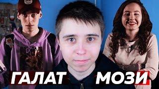 Рэпетитор: Galat VS Mozee Montana — кто победил? (VERSUS BPM)