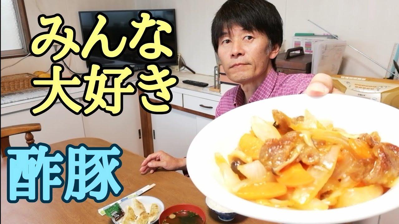 酢豚と餃子のぼっち飯 中華料理の昼御飯