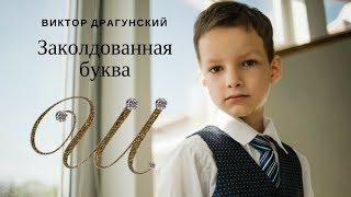 """Виктор Драгунский, """"Заколдованная буква"""""""