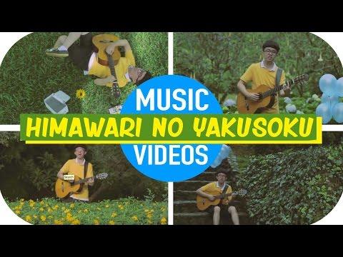 Himawari no Yakusoku (ひまわりの約束) by Christian Bong