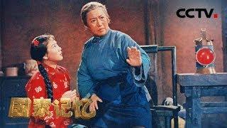 《国家记忆》 20190517 红色经典《红灯记》| CCTV中文国际