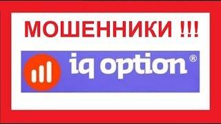 Когда Forex отказывается выдавать финансовые активы по IQ Option |  Игроки Бинарными Опционами