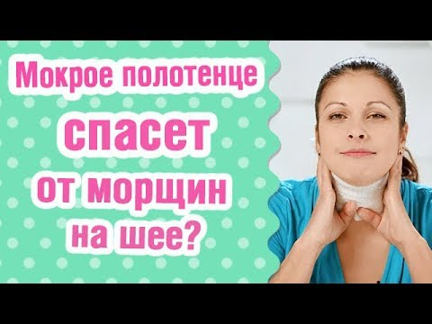 Уход за шеей: мокрое полотенце спасет от морщин?