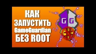как пользоваться Game Guardian БЕЗ РУТ! #2 64 битные игры!!!!