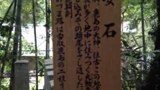 パワースポット 香取神宮 【要石】 千葉県香取市  Katori Shrine in Katori, Chiba, Japan