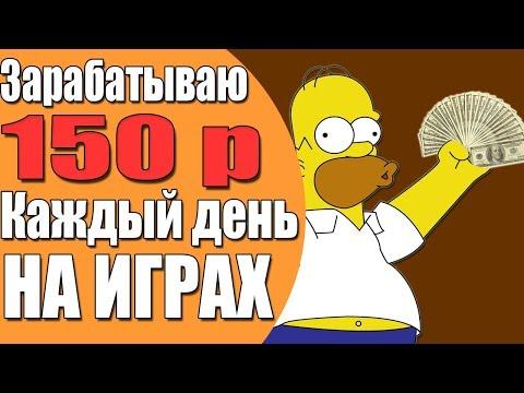 Я зарабатываю по 150 рублей на экономических играх ! Как заработать на экономических играх ?