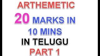 score 20 marks easily in QUANTITATIVE APTITUDE || ibps po, clerk || in telugu part 1